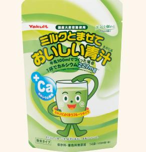 ヤクルトミルクとまぜておいしい青汁
