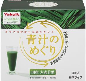 ヤクルト青汁のみぐり