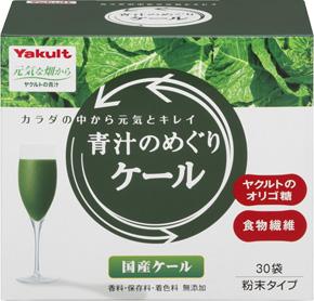 ヤクルト青汁のめぐりケール