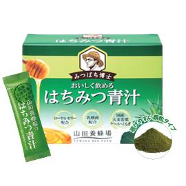 山田養蜂場はちみつ青汁