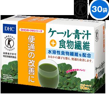 DHCケール青汁+食物繊維