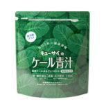 キューサイケール青汁(粉末タイプ)