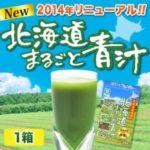 NEW北海道まるごと青汁-1-150x150
