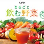 えがおまるごと飲む野菜