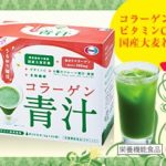 エーザイコラーゲン青汁