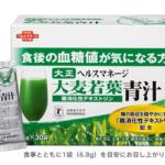 大正製薬大麦若葉青汁