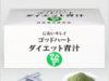 口コミ発見!ゴッドハートダイエット青汁(銀座まるかん)効果&信頼性は?